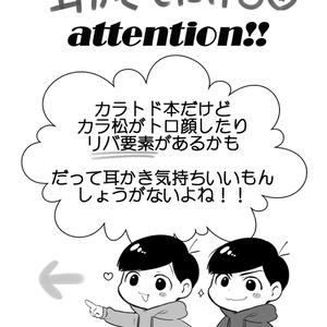 【カラトド】耳かきしたげる♡
