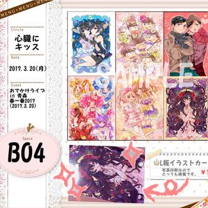 キラキラプリキュアアラモード・L版イラストカード