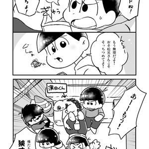 【C93新刊】6つ子と匠の松野家リフォーム計画