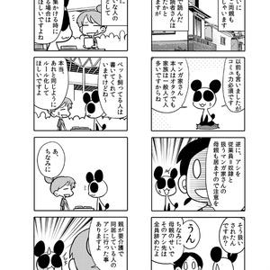 漫画アシのABC総集編その3