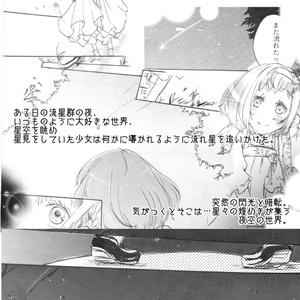 星屑のエトランゼ〜overture〜