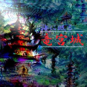 クトゥルフ神話TRPGシナリオ「海に眠る竜宮城」