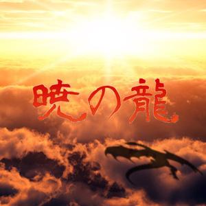 クトゥルフ神話TRPGシナリオ「暁の龍」