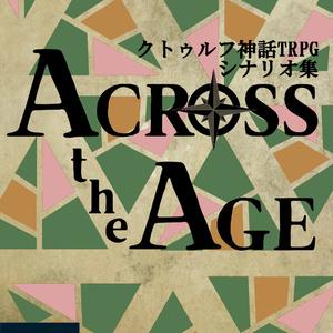 シナリオ集「Across the Age」