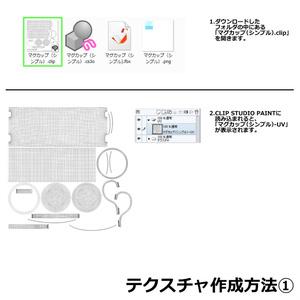 【3D素材】マグカップ(シンプル)【小物】