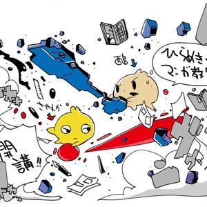 ひらめき☆マンガ教室かいこう!(Single)