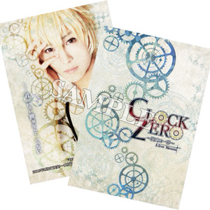 『CLOCK ZERO 初演』パンフレット