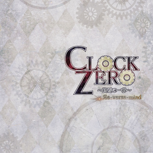 『CLOCK ZERO リバースマインド』公演DVD