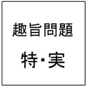 【趣旨問題】特許法v3