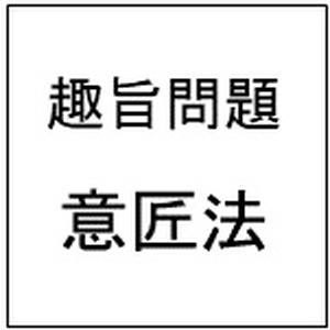 【趣旨問題】意匠法