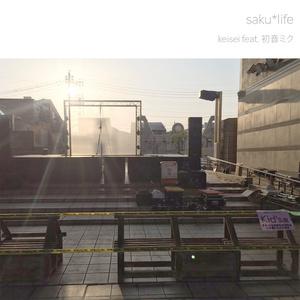 saku*life