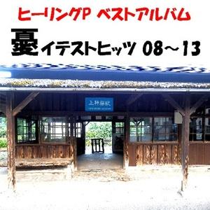 ヒーリングP ベストアルバム「憂イテストヒッツ 08~13」