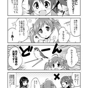 【同人誌】ぷちミリオン!