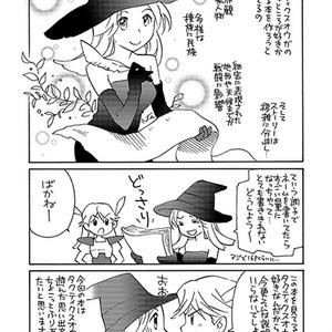 リーンカーネイト(夏コミver.)