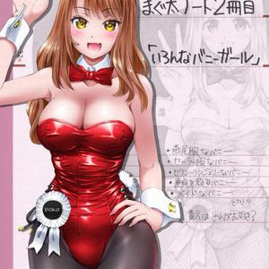 【電書版】まぐ太ノート2冊目「いろんなバニーガール」