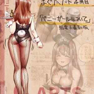 【電書版】まぐ太ノート4冊目「バニーガールについて」総電子着色版
