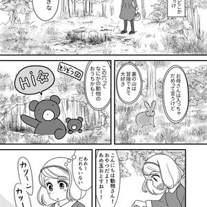 地上人いーちゃんと地底人デイちゃん(あんしんBOOTHパック版)