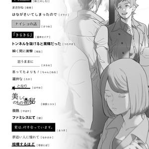 【再販】薫輝アンソロジー『目撃』