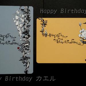 グリーティングカード(Thank you / Happy Birthday / ありがとう )