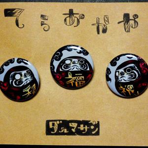 オリジナル缶バッジ【3個セット】