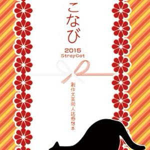 ねこなび既刊セット(2014+2015)