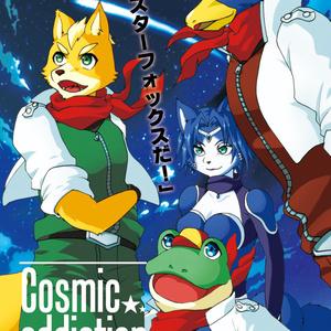 【スタフォアンソロ】Cosmic addiction