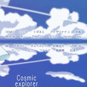 【スタフォアンソロ】Cosmic explorer