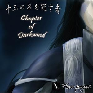 十三の名を冠す者-Chapter of Darkwind-(パッケージ版)