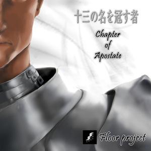 十三の名を冠す者-Chapter of Apostate-(パッケージ版)