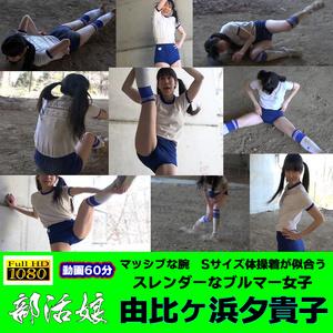 部活娘 由比ヶ浜夕貴子 ブルマーフェチ フルHD動画 60分