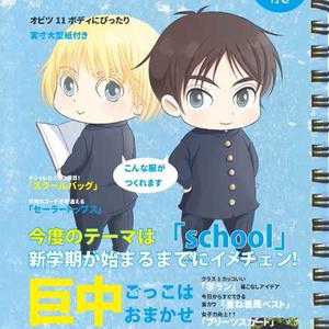 進撃のSTYLE BOOK3