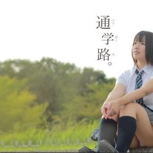 【コスホリ20頒布】通学路。
