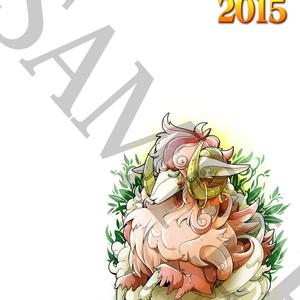 【フリーDLデータ】2015年 年賀状 羊イラスト