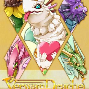 【通常配送】イラスト集『VerwanDrache Ⅱ』