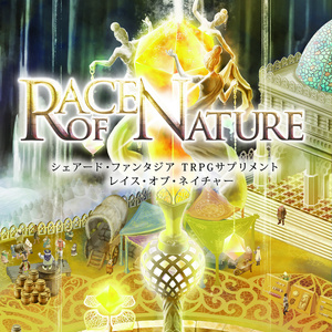 Race of Nture(Shared†FantasiaTRPGサプリメント vol.2)