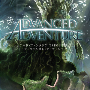 Advanced Adventure(Shared†FantasiaTRPGサプリメント vol.1)