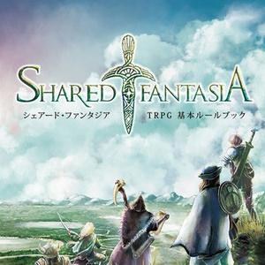Shared†FantasiaTRPG 基本ルールブック