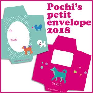 2018年ポチのぽち袋 型紙