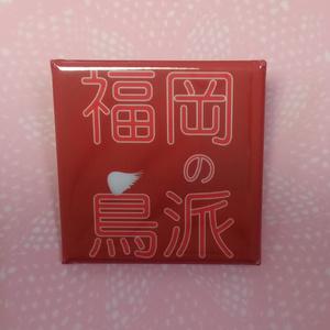 缶バッジ(福岡)
