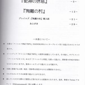 【DL版本文のみ】からあげ会 クトルゥフTRPGシナリオ集①~伝奇編~