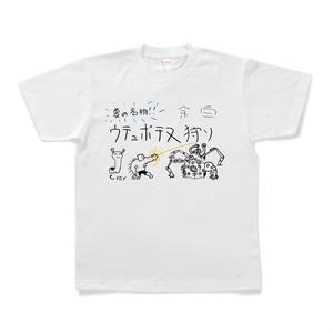 夏の名物 ウテュボテヌ狩りTシャツ