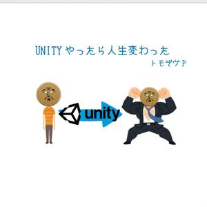 Unityやったら人生変わった