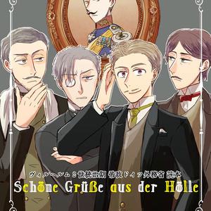帝政ドイツ外務省読本 Schöne Grüße aus der Hölle