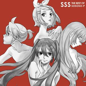 【CD・単体】そそそPベストアルバム「SSS THE BEST OF SOSOSO-P」