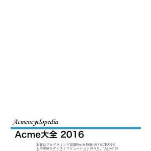 Acme大全2016