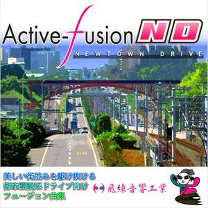 Active-Fusion ニュータウンドライブ