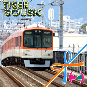 TIGER SOUSIC