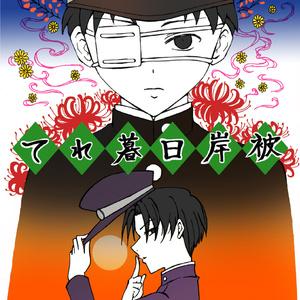 京関学生時代本 2冊セット