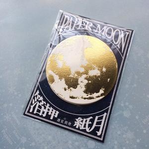 Paper Moon 金月