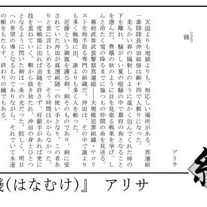 絆ーいとー 真選組動乱篇プチオンリー記念誌【あんしんパック利用】